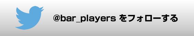 @bar_playersをフォローする